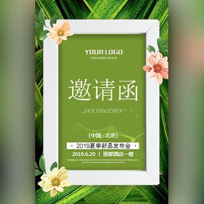 清新新品发布会企业活动邀请函