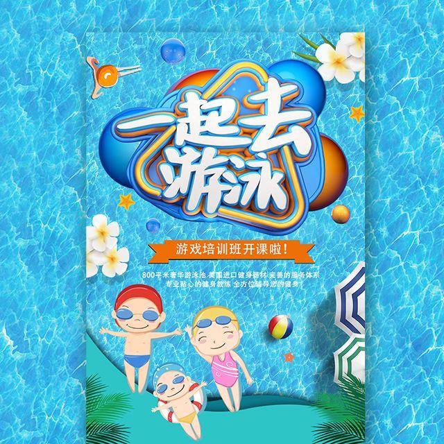 一起去游泳暑假游泳班游泳馆培训招生儿童游泳培训