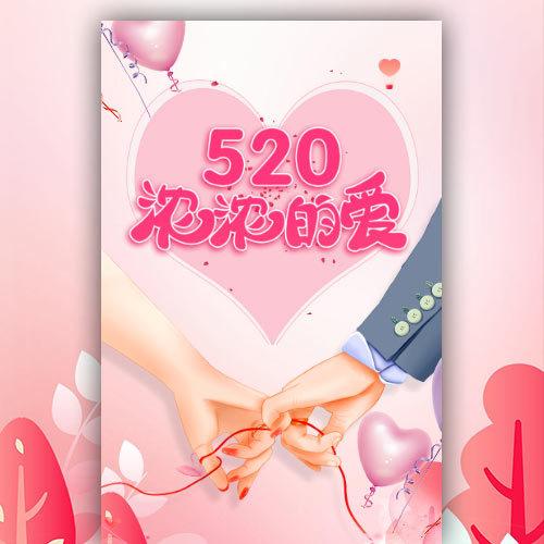 粉红520浪漫真心表白