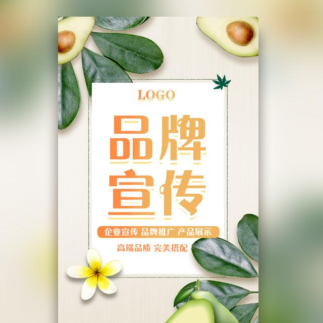 高端文艺清新唯美橙色绿叶品牌宣传产品展示企业宣传