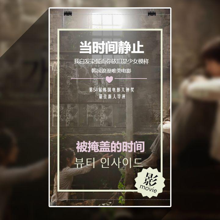 韩国唯美电影被掩盖的时间影视介绍