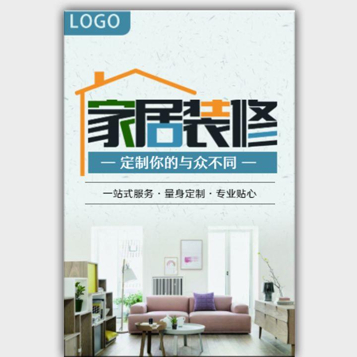 装修家装手册室内设计家居装饰宣传活动促销品牌推广