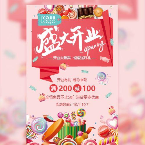 粉色甜蜜梦幻糖果盛大开业新店开张试营业活动宣传