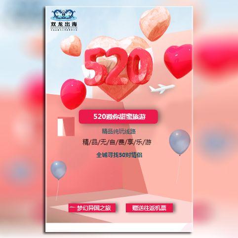 520蜜月旅行旅游产品宣传炫酷