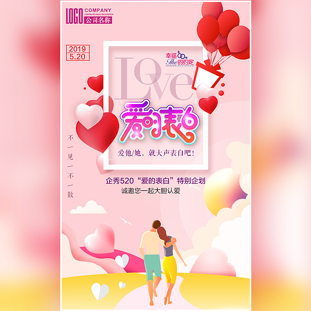 浪漫520宣传活动邀请函