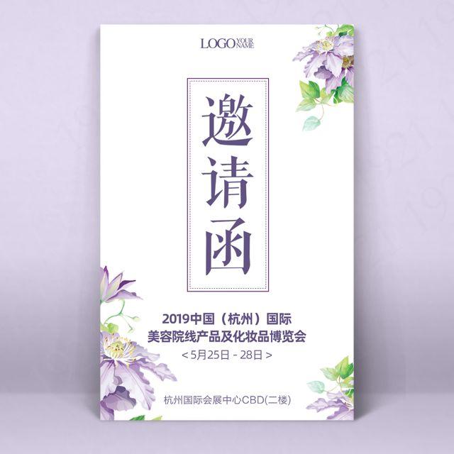 小清新美容行业展览会美博会活动邀请函化妆品博览会