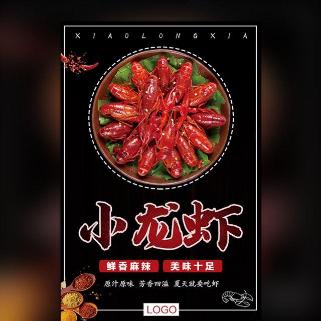小龙虾美食促销宣传餐饮商家宣传介绍
