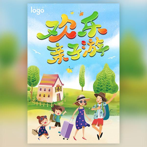 六一儿童节幼儿园欢乐亲子游邀请函旅行社宣传