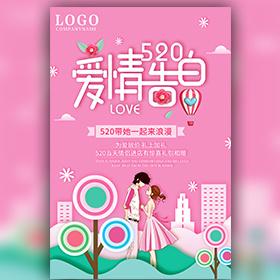 粉色520情人节店铺活动促销鲜花美妆品促销活动