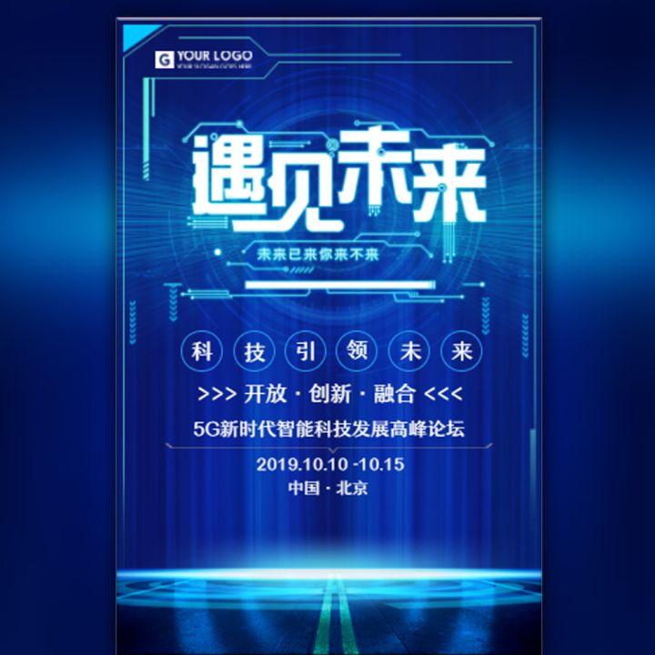 快闪互联网智能科技会议峰会展会论坛发布会邀请函