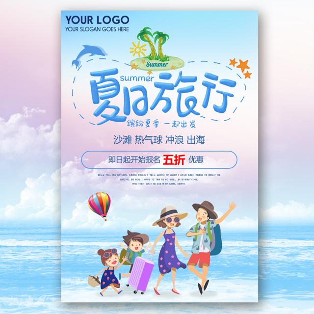 夏季旅游线路宣传推广夏日旅行社活动宣传推广模板