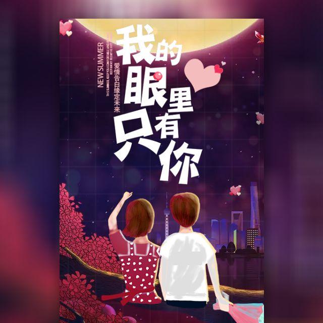 520情人节爱情告白相册