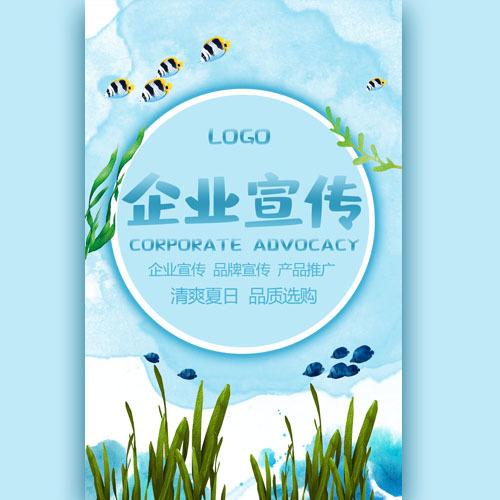 高端海洋风夏日清爽企业宣传品牌产品推广宣传画册