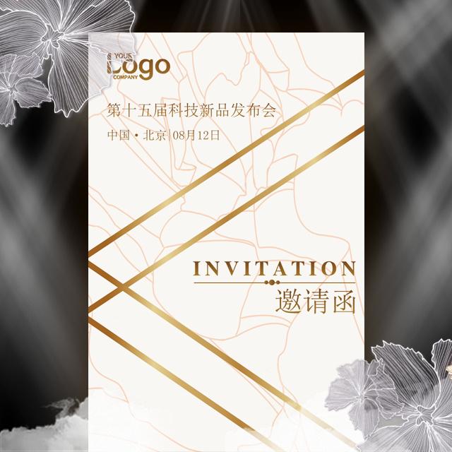 高端奢华香槟金企业展会新品发布商务通用邀请函