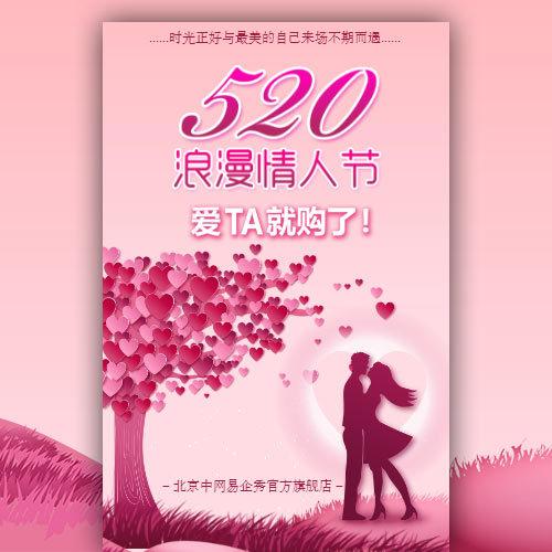 浪漫时尚520情人节商场促销活动宣传模板