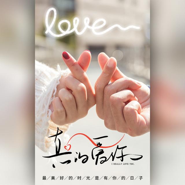 520情人节恋爱表白相册
