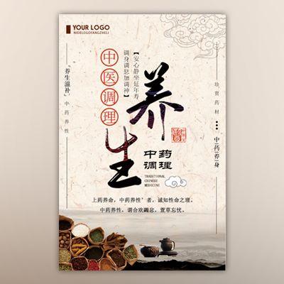中国风中医养生推拿按摩院宣传艾灸拔罐宣传介绍