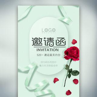 520活动邀请函玫瑰小清新答谢会订货会开业周年庆