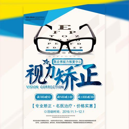 青少年视力矫正近视防控近视治疗视力提升中心宣传