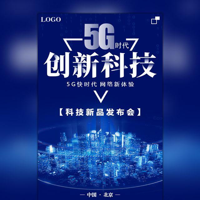 大气科技风5G时代科技电子产品发布会招商会邀请函