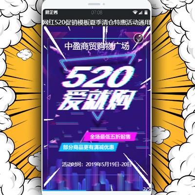 网红520活动邀请商品促销夏季清仓特惠通用