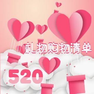 520女朋友礼物清单