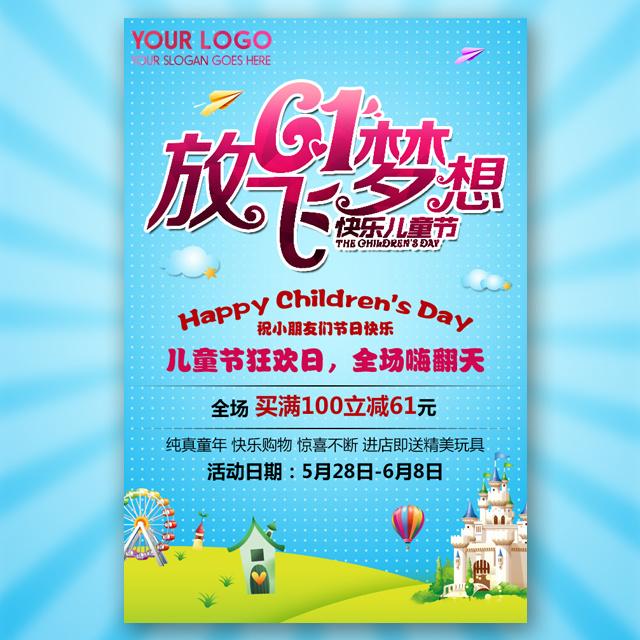 61儿童节通用促销宣传H5模板