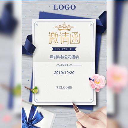 高端酒会邀请函新品鉴赏发布邀请函会议活动生日聚会