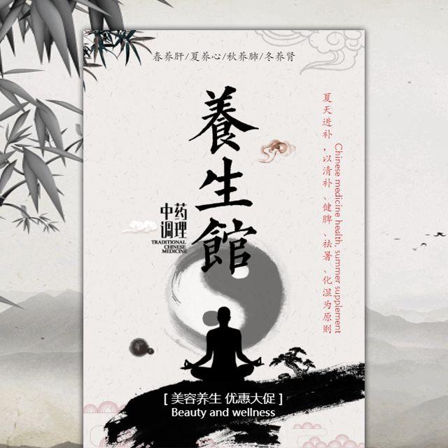 中医养生会馆宣传介绍活动促销简约中国风