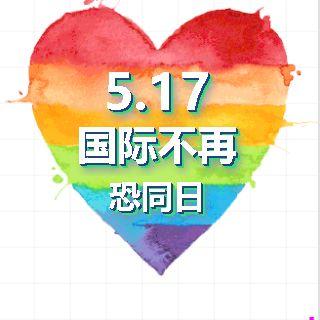 5.17国际不再恐同日宣传
