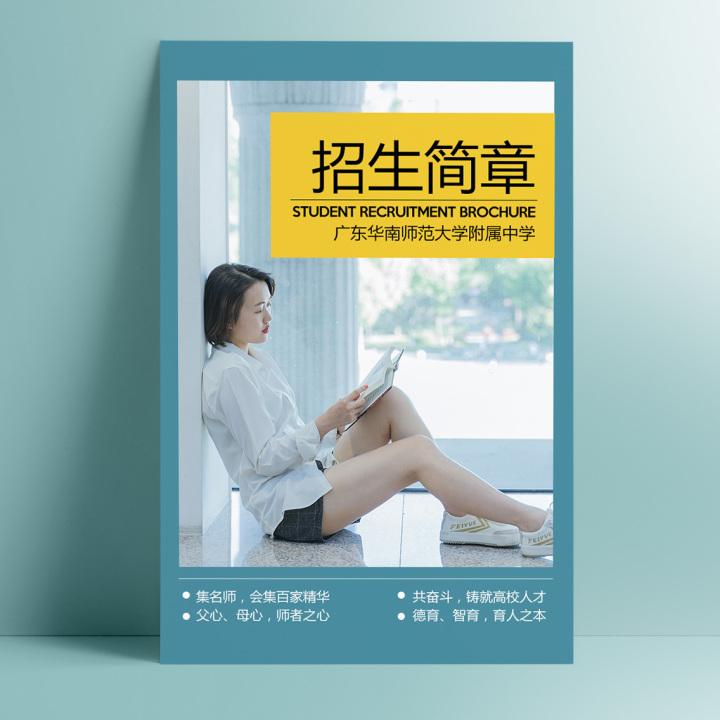 招生简章简介高校招生大学成人教育宣传职校招生