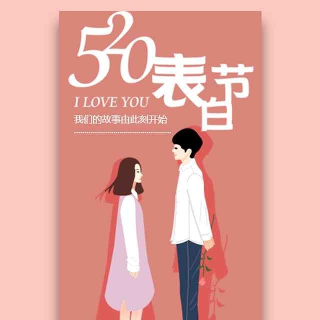 520表白节恋爱表白相册情人节表白情书