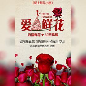 节日鲜花促销店铺促销520