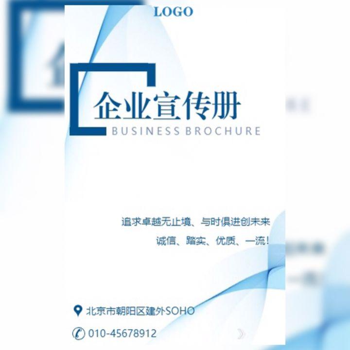 蓝色企业宣传介绍公司简介产品宣传招商手册