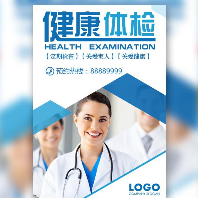 健康体检个人体检医疗体检公司企业宣传