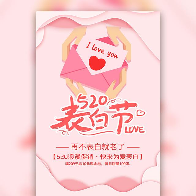 520浪漫情人节表白祝福鲜花