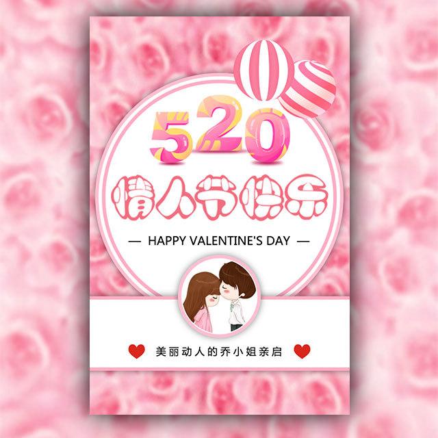 520情人节情侣表白相册恋爱告白纪念册
