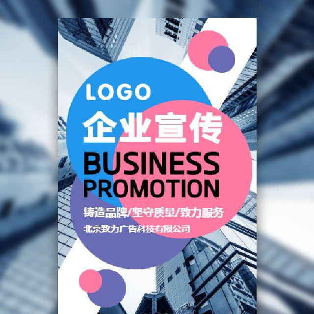 商务风公司介绍企业宣传产品宣传招商加盟