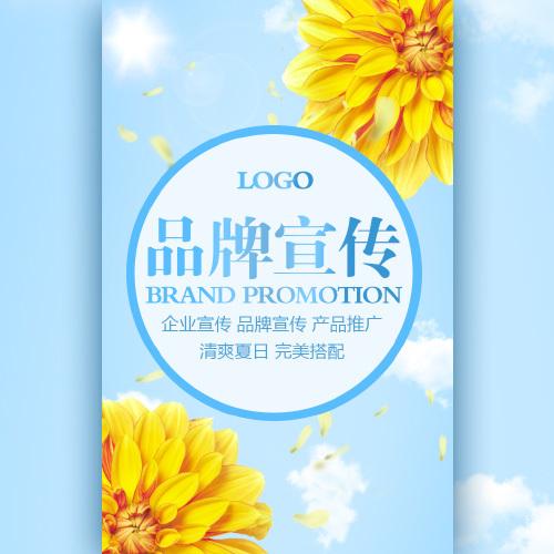 清爽夏季蓝天黄色花朵企业品牌宣传