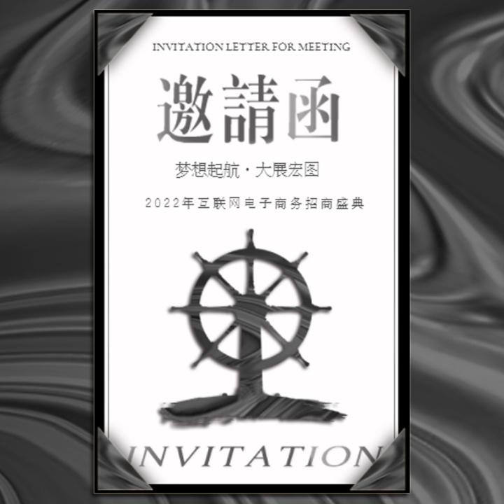 超简洁原创招商会议活动邀请函