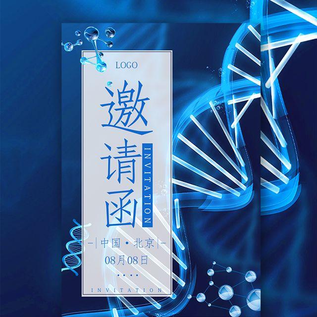 2019国际医疗大会邀请函医药学术研讨会邀请函