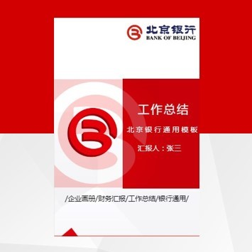 北京银行企业宣传画册工作总结财务汇报通用