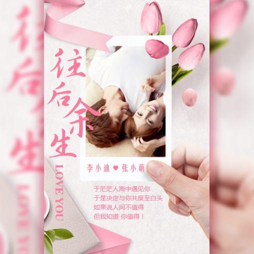 520情侣纪念相册爱情表白求婚相册恋爱告白相册