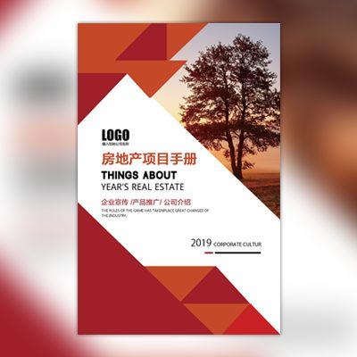 简约商务房地产项目手册地产公司介绍地产项目介绍