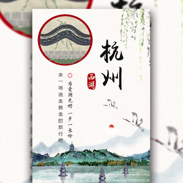 古风杭州西湖旅游时尚宣传