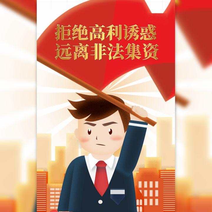 防范非法集资专题宣传活动银行公益宣传