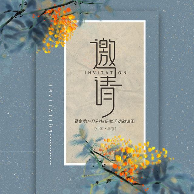 复古中国风古典邀请函国学文化艺术交流会展