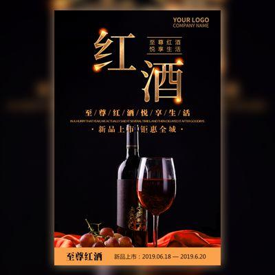 高端红酒宣传葡萄酒洋酒酒庄开业宣传产品介绍