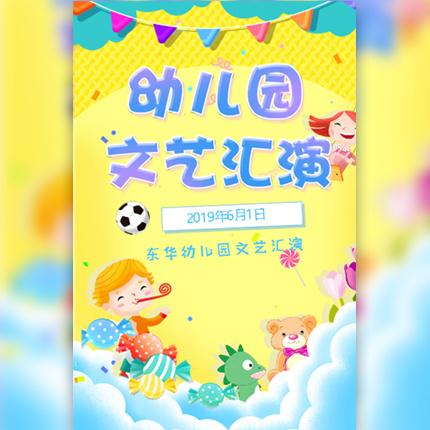幼儿园演出文艺汇演六一儿童节表演邀请函