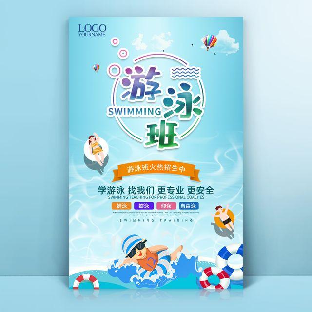游泳班招生宣传游泳馆活动宣传介绍暑假游泳培训班